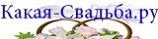 Какая-свадьба.ру